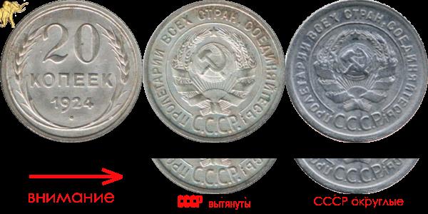 20 копеек 1924 года стоимость 10 лит витовт